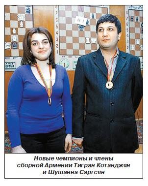 Новые шахматные чемпионы Армении