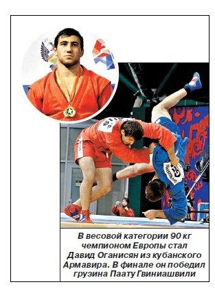 4 золотые медали армян на чемпионате Европы, 3 из них в составе сборной России