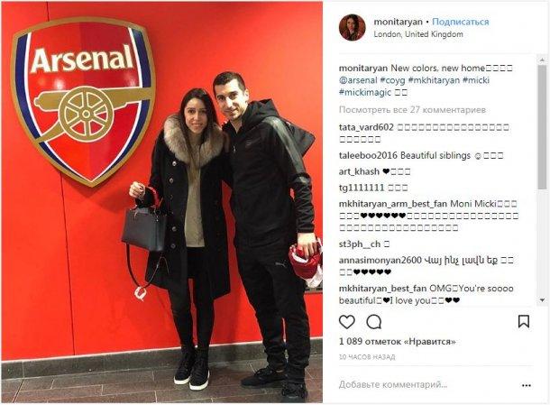 Сестра Генриха Мхитаряна поддержала брата в стенах «Арсенала»